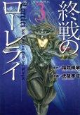 終戦のローレライ、コミック本3巻です。漫画家は、虎哉孝征です。