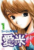 愛米(ラブコメ)、コミック1巻です。漫画の作者は、コージィ城倉です。