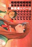 愛米(ラブコメ)、コミック本3巻です。漫画家は、コージィ城倉です。