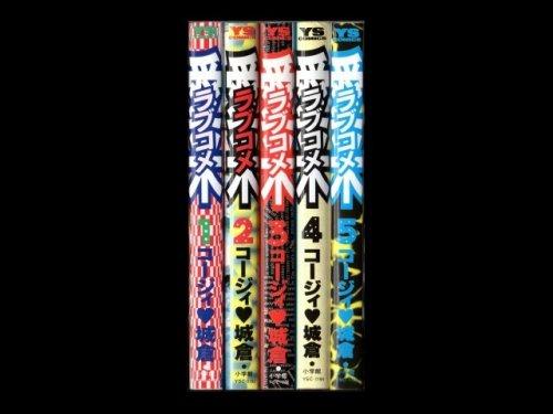 コミックセットの通販は[漫画全巻セット専門店]で!1: 愛米(ラブコメ) コージィ城倉