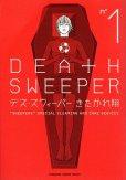 デススウィーパー、コミック1巻です。漫画の作者は、きたがわ翔です。