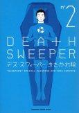 デススウィーパー、単行本2巻です。マンガの作者は、きたがわ翔です。