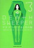 デススウィーパー、コミック本3巻です。漫画家は、きたがわ翔です。