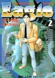 Eagle(イーグル)、単行本2巻です。マンガの作者は、かわぐちかいじです。