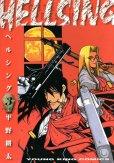 HELLSING(ヘルシング)、コミック本3巻です。漫画家は、平野耕太です。