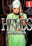 ヘッズ、コミック1巻です。漫画の作者は、間瀬元朗です。