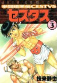 拳闘暗黒伝セスタス、コミック本3巻です。漫画家は、技来静也です。