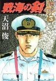 戦海の剣死闘、コミック本3巻です。漫画家は、天沼俊です。