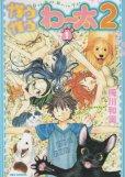 ガウガウわー太2、コミック1巻です。漫画の作者は、梅川和実です。