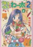 ガウガウわー太2、単行本2巻です。マンガの作者は、梅川和実です。