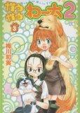 ガウガウわー太2、コミック本3巻です。漫画家は、梅川和実です。