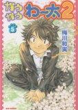 梅川和実の、漫画、ガウガウわー太2の最終巻です。