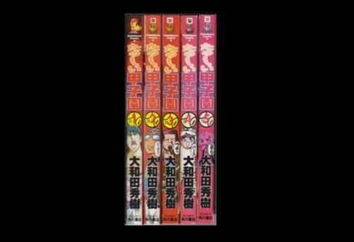 コミックセットの通販は[漫画全巻セット専門店]で!1: たのしい甲子園 大和田秀樹