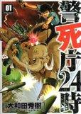 警死庁24時、コミック1巻です。漫画の作者は、大和田秀樹です。