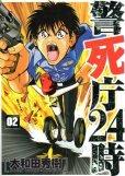 警死庁24時、単行本2巻です。マンガの作者は、大和田秀樹です。