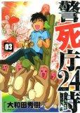 警死庁24時、コミック本3巻です。漫画家は、大和田秀樹です。