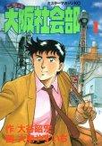 こちら大阪社会部、コミック1巻です。漫画の作者は、大島やすいちです。