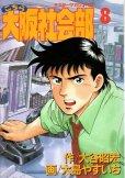 大島やすいちの、漫画、こちら大阪社会部の表紙画像です。