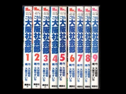 コミックセットの通販は[漫画全巻セット専門店]で!1: こちら大阪社会部 大島やすいち