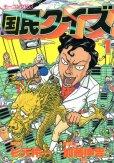 国民クイズ、コミック1巻です。漫画の作者は、加藤伸吉です。
