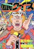 国民クイズ、単行本2巻です。マンガの作者は、加藤伸吉です。