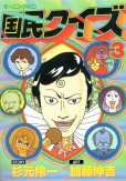 国民クイズ、コミック本3巻です。漫画家は、加藤伸吉です。