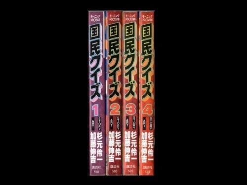 コミックセットの通販は[漫画全巻セット専門店]で!1: 国民クイズ 加藤伸吉