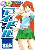 北崎拓の、漫画、なんてっ探偵アイドルの表紙画像です。
