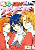 北崎拓の、漫画、なんてっ探偵アイドルの最終巻です。