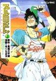 ブル田さん、コミック1巻です。漫画の作者は、きくち正太です。