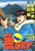 魚CRY(ウォークライ)、コミック1巻です。漫画の作者は、片山誠です。