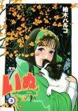 いぬ、コミック本3巻です。漫画家は、柏木ハルコです。