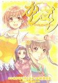 かしまし、コミック本3巻です。漫画家は、桂遊生丸です。