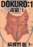 毒狼-DOKURO-、コミック1巻です。漫画の作者は、猿渡哲也です。