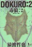 毒狼-DOKURO-、単行本2巻です。マンガの作者は、猿渡哲也です。