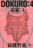 猿渡哲也の、漫画、毒狼-DOKURO-の表紙画像です。