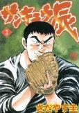 サンキュウ辰、コミック本3巻です。漫画家は、さだやす圭です。