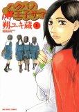 ハクバノ王子サマ、コミック1巻です。漫画の作者は、朔ユキ蔵です。