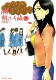 ハクバノ王子サマ、コミック本3巻です。漫画家は、朔ユキ蔵です。