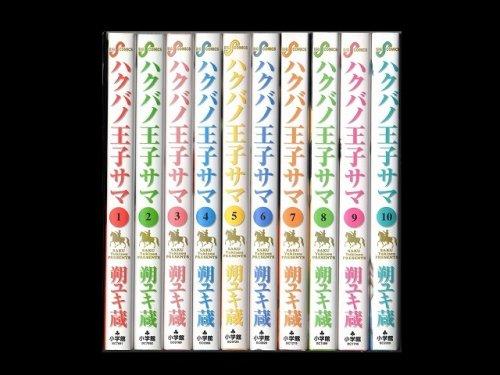 コミックセットの通販は[漫画全巻セット専門店]で!1: ハクバノ王子サマ 朔ユキ蔵