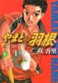 やまとの羽根、コミック1巻です。漫画の作者は、咲香里です。