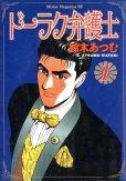 ドーラク弁護士、コミック1巻です。漫画の作者は、鈴木あつむです。