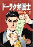 ドーラク弁護士、単行本2巻です。マンガの作者は、鈴木あつむです。
