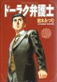 鈴木あつむの、漫画、ドーラク弁護士の最終巻です。