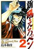 新吼えろペン、単行本2巻です。マンガの作者は、島本和彦です。