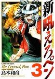 新吼えろペン、コミック本3巻です。漫画家は、島本和彦です。