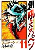 島本和彦の、漫画、新吼えろペンの最終巻です。