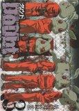 Doubt(ダウト)、コミック本3巻です。漫画家は、外海良基です。