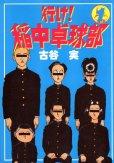 行け!稲中卓球部、コミック1巻です。漫画の作者は、古谷実です。