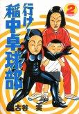 行け!稲中卓球部、単行本2巻です。マンガの作者は、古谷実です。